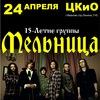 МЕЛЬНИЦА,24.04.15, г.Иваново, ЦКиО