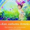 """Первый Фестиваль """"Как любить детей"""""""