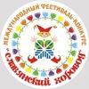 СЛАВЯНСКИЙ ХОРОВОД официальная группа фестиваля