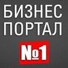 Бизнес|Портал №1 г.Тула и обл.