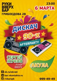 06 МАРТА AFTER PARTY ДИСКАЧ 90-х @ РУКИ ВВЕРХ БА