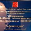 "ПМК  ""Ленинградец"""