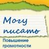 """""""Могу писать"""". Русский язык. Курсы."""