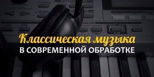 классическую музыку во обработке музыку