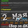 "Челлендж (Гатчина)  ""Движок"" 2.05.2015"