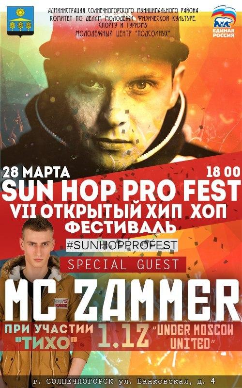 Афиша Солнечногорск SUN HOP PRO FEST VII