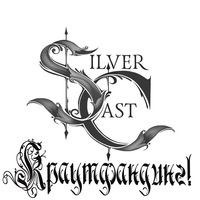 Проект SilverCast (steampunk metal) Planeta.ru