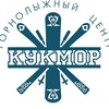 """ГЛЦ """"Кукмор"""""""