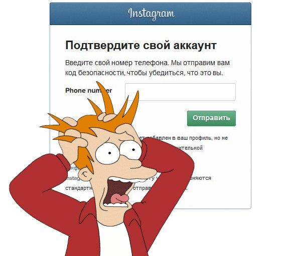 Не приходит смс с кодом безопасности Instagram/Инстаграм?, 8 июл 2015, 04:41, Форум о социальной сети Instagram. Секреты, инструкции и рекомендации