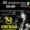 25/04 вокалист группы СИГНАЛ Максим Обжерин