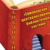 Ермаковский БИБЛИОГИД