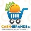 КэшФоБрендс.ру|Кэшбэк-сервис для онлайн покупок