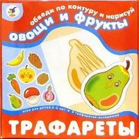 Трафареты: овощи и фрукты, Дрофа-Медиа
