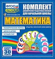 Комплект вееров по математике (устный счёт. геометрические формы. доли и дроби)