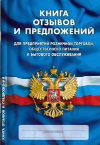 Книга отзывов и предложений: для предприятий розничной торговли, общественного питания и бытового обслуживания