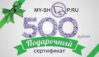Подарочный сертификат my-shop.ru номиналом 500 рублей