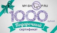 Подарочный сертификат my-shop.ru номиналом 1000 рублей