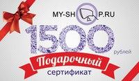 Подарочный сертификат my-shop.ru номиналом 1500 рублей