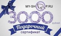 Подарочный сертификат my-shop.ru номиналом 3000 рублей