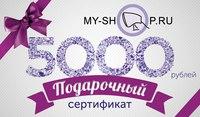 Подарочный сертификат my-shop.ru номиналом 5000 рублей
