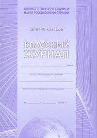 Классный журнал. 1-4 классы