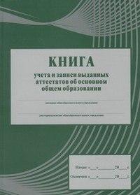 Книга учёта и записи выданных аттестатов об основном общем образовании и похвальных грамот