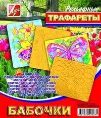 """Трафарет рельефный """"бабочки"""", Луч (химзавод)"""
