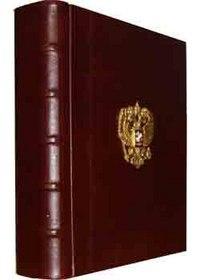 Кожаный короб с гербом для книги
