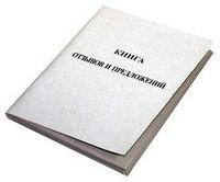 Книга отзывов и предложений, Бланкиздат