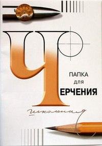 Папка для черчения, а3, 24 листа, Гознак СПб
