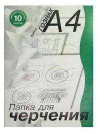 Папка для черчения, а4, 10 листов, вертикальная, с рамкой, для студентов, Гознак СПб