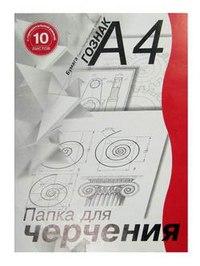 Папка для черчения, а4, 10 листов, горизонтальная, с рамкой, для студентов, Гознак СПб