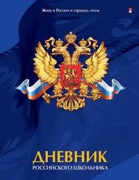 Дневник российского школьника, для старших классов, Альт