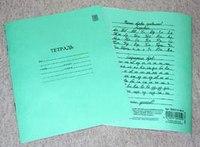 Тетрадь, 12 листов, линейка, с алфавитом, СЗлК
