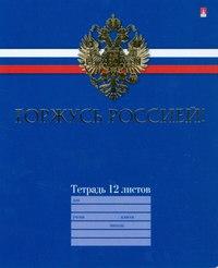 Тетрадь российского школьника, 12 листов, клетка, Альт