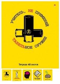 """Тетрадь """"приколы"""", 48 листов, клетка, Альт"""