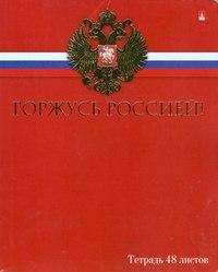 Тетрадь российского школьника, 48 листов, клетка, Альт