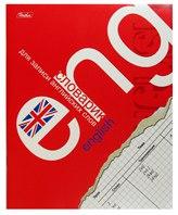 Тетрадь для записи словарных слов по английскому языку, 48 листов, Hatber
