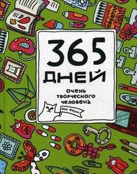 365 дней очень творческого человека. ежедневник (зеленый)
