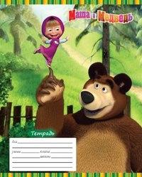 """Тетрадь """"маша и медведь"""" в линейку (18 листов), Росмэн-Лига"""
