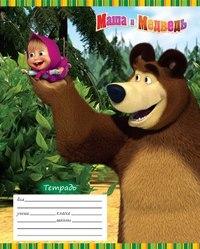 """Тетрадь """"маша и медведь"""" в линейку (12 листов), Росмэн-Лига"""