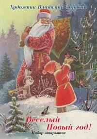 Веселый новый год! набор открыток