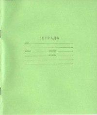 Тетрадь школьная, 12 листов, клетка, Архангельский ЦБК