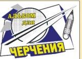 Альбом для черчения, 24 листа, Ульяновский Дом печати