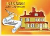 Альбом для черчения, 32 листа, Ульяновский Дом печати