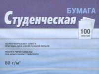 Бумага студенческая, 100 листов, 80 г/м2, Ульяновский Дом печати