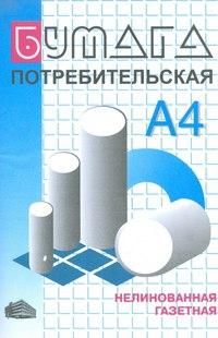 Бумага потребительская. бумага газетная, 48 г/м2, 250 листов, Ульяновский Дом печати