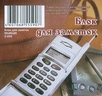 Блок 80х80х80 мм, бумага офсет, 5 цветов, куб, без склейки, Ульяновский Дом печати