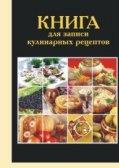 Книга для записи кулинарных рецептов, Ульяновский Дом печати
