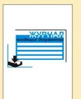 Журнал входящих документов, Ульяновский Дом печати